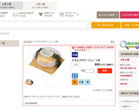 インターネット注文(eフレンズ九州)画面イメージ